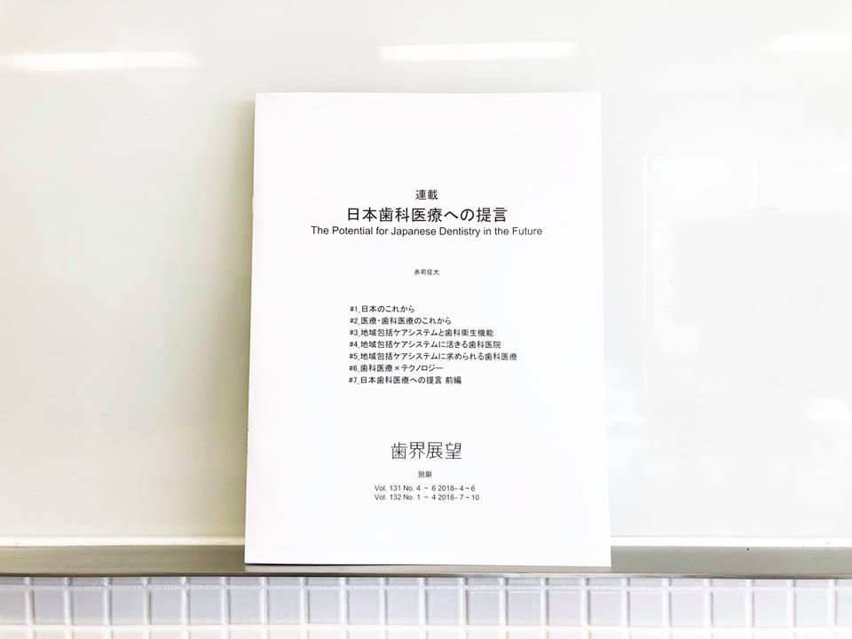 日本歯科医療への提言