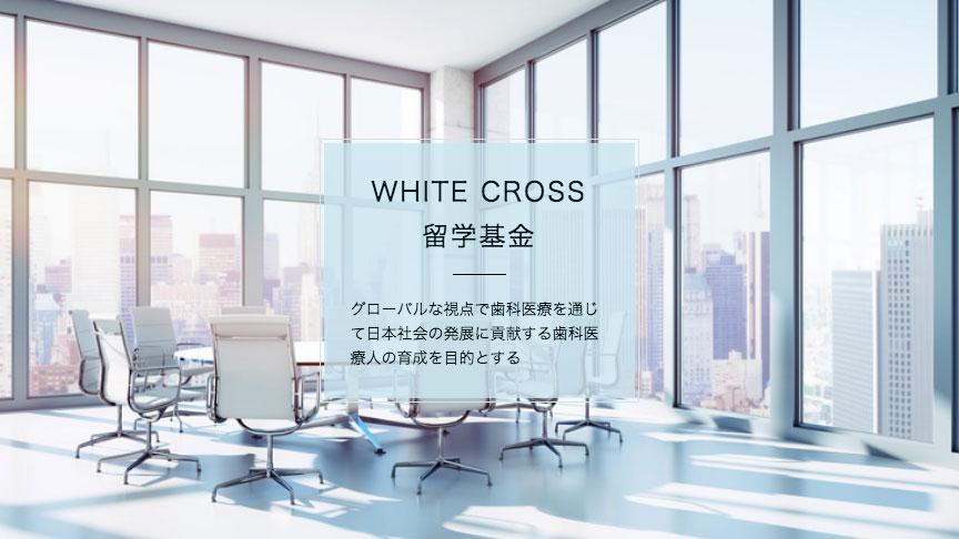WHITE CROSS留学基金について