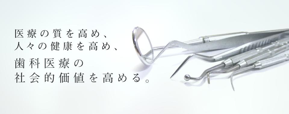 日本社会における歯科医療の価値