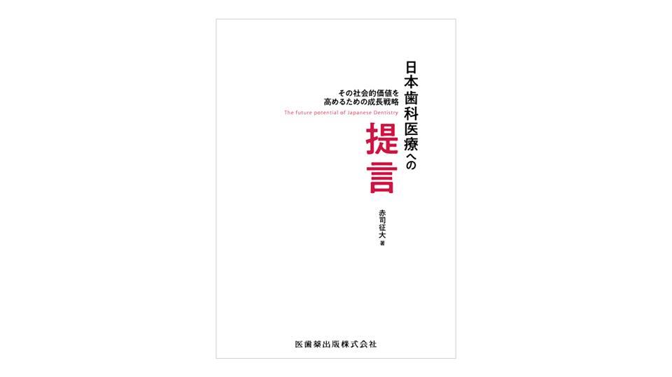 「日本歯科医療への提言」が書籍になりました